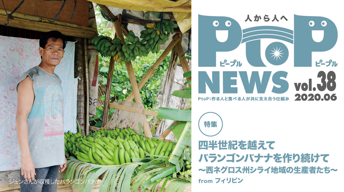 PtoP NEWS vol.38 6月号FBバナー