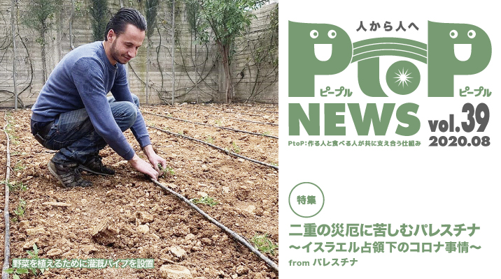 PtoP NEWS vol.39 8月号FBバナー