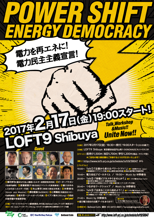 POWER SHIFT ENERGY DEMOCRACY
